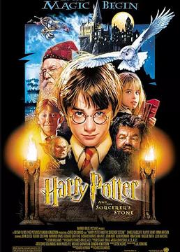 哈利波特1哈利波特与魔法石剧照