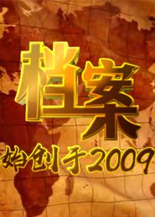 档案中国抗疫的国际价值剧照