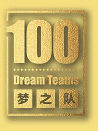 梦之队100
