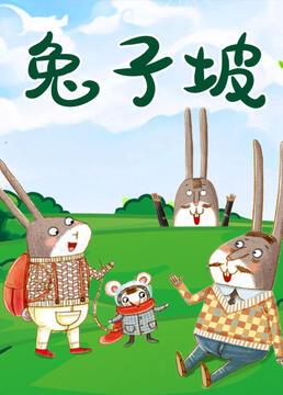 兔子坡剧照