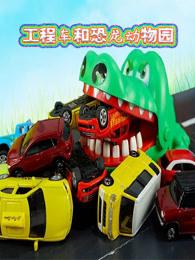 工程车和恐龙动物园剧照