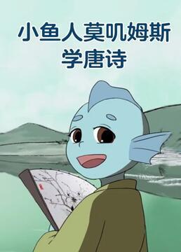 小鱼人莫叽姆斯学唐诗剧照