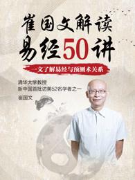 清华大学教授崔国文解读易经剧照
