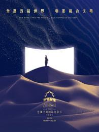 2020丝绸之路国际电影节