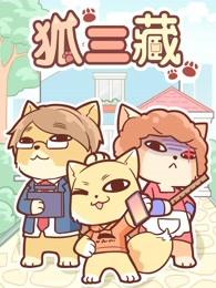 狐三藏剧照