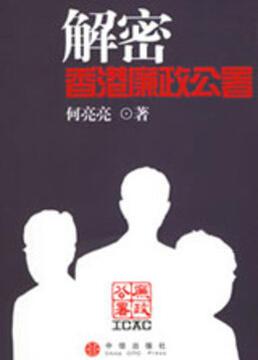 解密香港廉政公署剧照