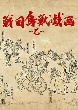 战国鸟兽戏画~乙~剧照