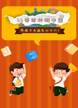 kk带你环游中国带孩子走遍名山大川剧照