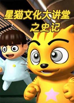 星猫系列之史记剧照