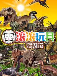 滚滚玩具恐龙馆剧照