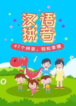 汉语拼音剧照