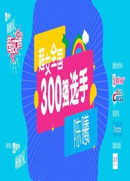 超级女声全国300强选手陈曦剧照