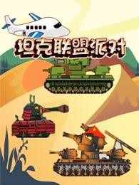 坦克联盟派对剧照