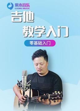 果木音乐吉他教学入门剧照