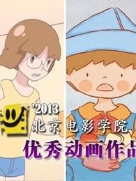 北京电影学院优秀动画作品集
