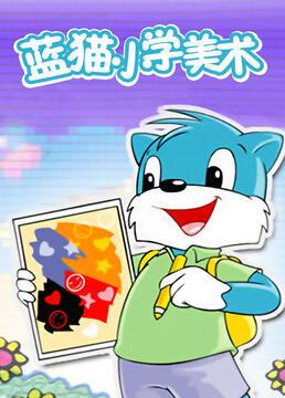 蓝猫小学美术剧照
