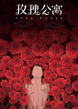 玫瑰公寓剧照