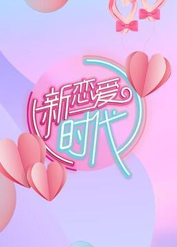 新恋爱时代剧照