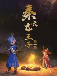 秦天龙王子第一季剧照