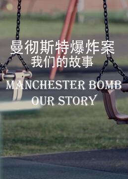 曼彻斯特爆炸案我们的故事剧照