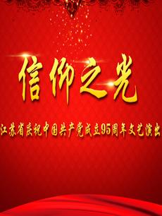 信仰之光——江苏省庆祝中国共产党成立九十五周年文艺演出剧照