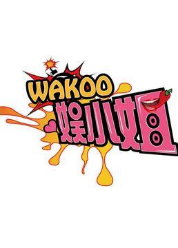 wakoo娱小姐第一季剧照