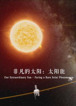 非凡的太阳太阳能剧照
