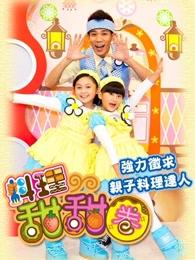 料理甜甜圈第二季剧照