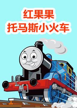 红果果托马斯小火车剧照