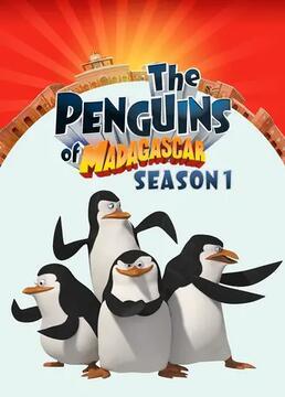 马达加斯加企鹅第一季剧照