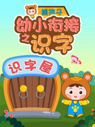 熊孩子幼小衔接之识字剧照
