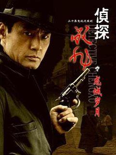 侦探成旭之龙城岁月剧照