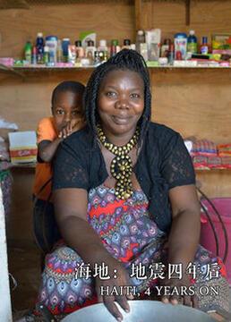 海地地震四年后