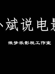 小斌说电影剧照