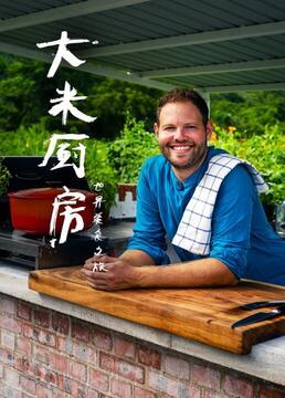 大米厨房世界美食之旅剧照