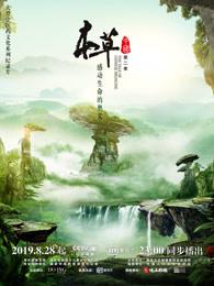 本草中国第二季剧照