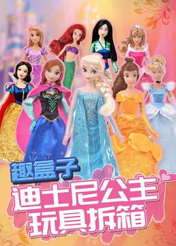 趣盒子迪士尼公主玩具拆箱剧照