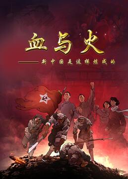 血与火新中国是这样炼成的剧照