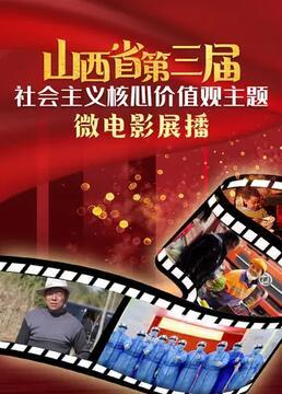 山西省第三届社会主义核心价值观主题展播剧照