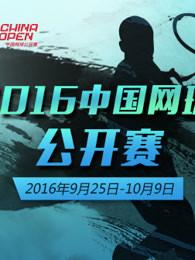 2016中国网球公开赛剧照