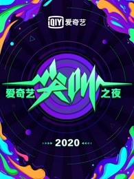 2020爱奇艺尖叫之夜剧照