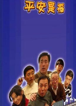 平安是福2008剧照