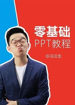 冯注龙的零基础ppt教程剧照