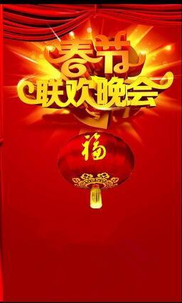 中央电视台春节联欢晚会剧照