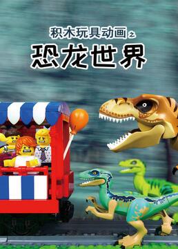 积木玩具之恐龙世界剧照