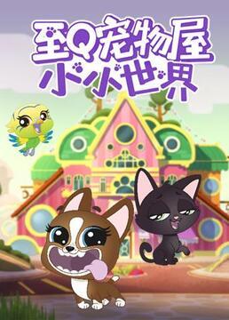 至Q宠物屋:小小世界 第一季剧照