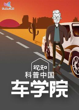 科普中国之车学院剧照