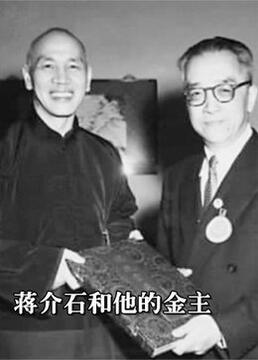 蒋介石和他的金主剧照