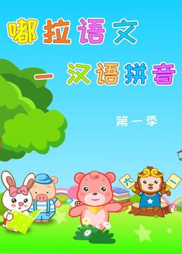 嘟拉语文汉语拼音第一季剧照