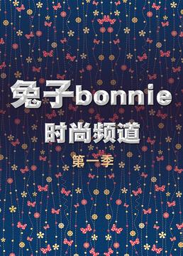 兔子bonnie时尚频道第一季剧照